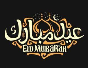 2021 Eid Mubarak Messages