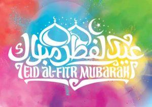 Best Eid Mubarak SMS 2021