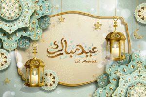 New Eid Message 2021