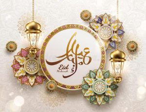 New Eid Mubarak Wishes 2021