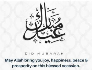 New SMS Eid Mubarak 2021